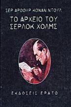 Το αρχείο του Σέρλοκ Χολμς