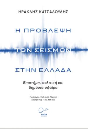 Η πρόβλεψη των σεισμών στην Ελλάδα