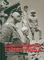 Β' Παγκόσμιος Πόλεμος (1939-1945): Από το Τομπρούκ στην Τύνιδα