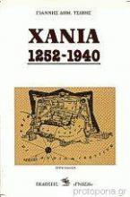 Χανιά 1252-1940