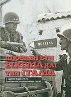 Β' Παγκόσμιος Πόλεμος (1939-1945): Απόβαση στη Σικελία και την Ιταλία, 1943