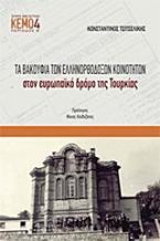 Τα βακούφια των ελληνορθόδοξων κοινοτήτων στον ευρωπαϊκό δρόμο της Τουρκίας