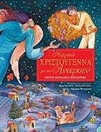Μαγικά Χριστούγεννα με τον Άντερσεν