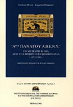 Αφοί Πανάγου Α.Β.Ε.Ν.Υ.: Το μετέωρο βήμα από το εμπόριο στη βιομηχανία (1872-1981)