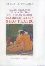 Ένα βιβλίο για τον Νίκο Γκάτσο