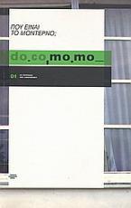 do.co.mo.mo.: Πού είναι το μοντέρνο;