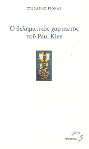 Ο Θεληματικός Χαρταετός του Paul Klee