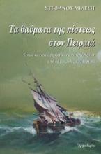 Τα θαύματα της πίστεως στον Πειραιά