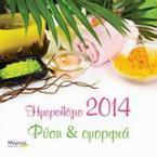 Ημερολόγιο 2014: Φύση και ομορφιά