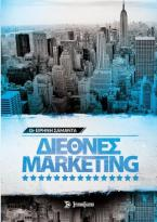 Διεθνές Marketing
