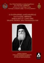 Ο Πατριάρχης Αλεξανδρείας και πάσης Αφρικής Νικόλαος Στ΄ (1958-1986)