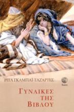 Γυναίκες της Βίβλου