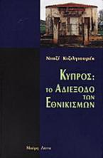 Κύπρος, το αδιέξοδο των εθνικισμών
