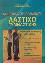 Ασκήσεις και προγράμματα με λάστιχο γυμναστικής