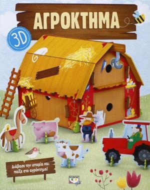 Αγρόκτημα 3D