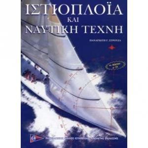 Ιστιοπλοΐα και ναυτική τέχνη