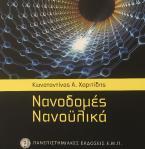 Νανοδομές, νανοϋλικά