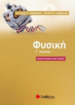 Φυσική Γ' Λυκείου: Ηλεκτρομαγνητισμός