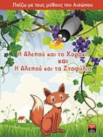 Η αλεπού και το κοράκι και Η αλεπού και τα σταφύλια