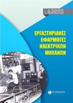 Εργαστηριακές εφαρμογές ηλεκτρικών μηχανών