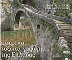 1.500 πέτρινα τοξωτά γεφύρια της Ελλάδας