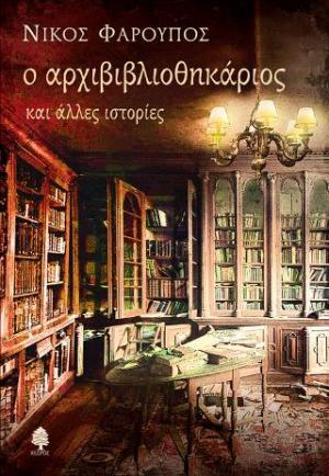 Ο αρχιβιβλιοθηκάριος και άλλες ιστορίες