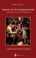 Δεκαετία του '40 και σχολική ιστορία
