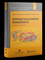Κυπριακό και Ελληνικό Κτηματολόγιο