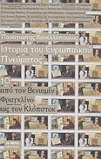 Ιστορία του ευρωπαϊκού πνεύματος: Από τον Βενιαμίν Φραγκλίνο ως τον Κλόπστοκ