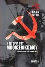 Η ιστορία του μπολσεβικισμού