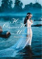 Η Θλιμμένη Πριγκίπισσα των Ωκεανών