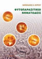 Φυτοπαρασιτικοί νηματώδεις
