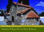 Εξωκλήσια και μικροί ναοί της νήσου Σαλαμίνας