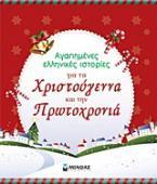 Αγαπημένες ελληνικές ιστορίες για τα Χριστούγεννα και την Πρωτοχρονιά