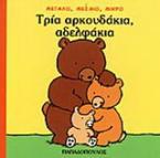 Τρία αρκουδάκια, αδελφάκια