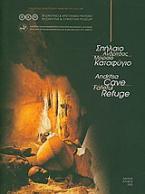 Σπήλαιο Ανδρίτσας - Μοιραίο Καταφύγιο