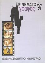 Κινηματογράφος ΄97