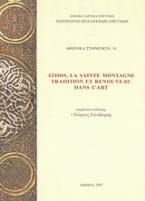 Athos, La Sainte Montagne: Tradition et renouveau dans l'art