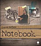 Ευγενία Χατζίκου: Notebook