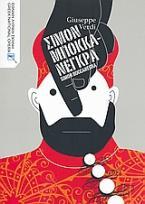 Giuseppe Verdi: Σιμόν Μποκκανέγκρα