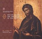 Mount Athos, The Treasury of The Protaton