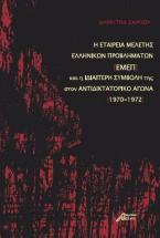 H Εταιρεία Μελέτης Ελληνικών Προβλημάτων (ΕΜΕΠ) και η ιδιαίτερη συμβολή της στον αντιδικτατορικό αγώνα (1970-1972)