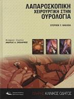 Βασική λαπαροσκοπική χειρουργική στην ουρολογία