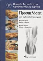 Προσπελάσεις στην ορθοπαιδική χειρουργική