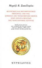 Φοιτητικές και μεταφοιτητικές εμπειρίες (1928-1944): Συμβολή από υποκειμενική σκοπιά στην ιστορία μελετών της νεοελληνικής ιστορίας
