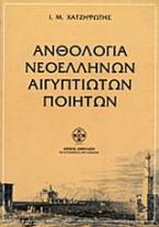 Ανθολογία νεοελλήνων Αιγυπτιωτών ποιητών
