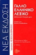 ΓΑΛΛΟΕΛΛΗΝΙΚΟ ΛΕΞΙΚΟ (ΔΕΜΕΝΟ) 4TH ED
