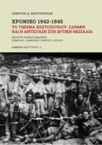 Χρονικό 1942-1945: Το τμήμα Κωστόπουλου - Σαράφη και η αντίσταση στη Δυτική Θεσσαλία