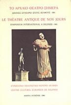 Το αρχαίο θέατρο σήμερα