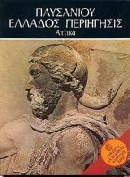 Παυσανίου Ελλάδος Περιήγησις - Αττικά τόμος I